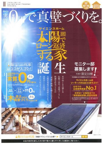 0円住宅表.JPG