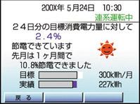 monitor_04_01.jpg