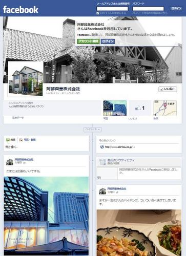 Facebook表紙.JPG
